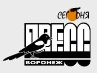Сегодня пресс Воронеж
